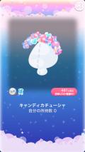 ポケコロガチャときめきホワイトデー(小物003キャンディカチューシャ)