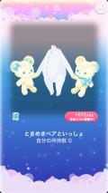 ポケコロガチャときめきホワイトデー(小物006ときめきベアといっしょ)
