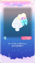 ポケコロガチャときめきホワイトデー(小物009ハートマシュマロベレー)