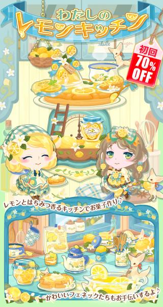 ポケコロガチャわたしのレモンキッチン(お知らせ)