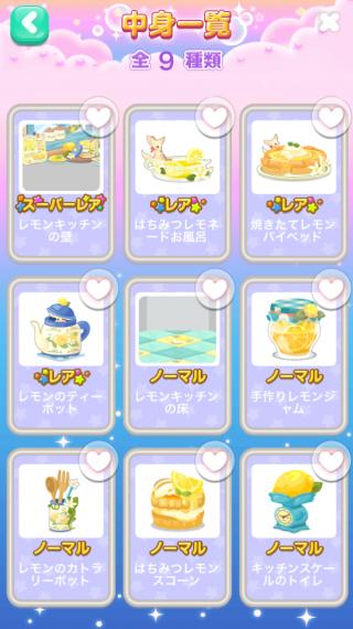 ポケコロガチャわたしのレモンキッチン(インテリア中身一覧)