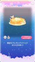 ポケコロガチャわたしのレモンキッチン(インテリア003焼きたてレモンパイベッド)