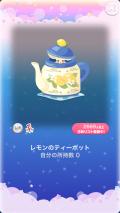 ポケコロガチャわたしのレモンキッチン(インテリア004レモンのティーポット)