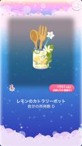 ポケコロガチャわたしのレモンキッチン(インテリア007レモンのカトラリーポット)