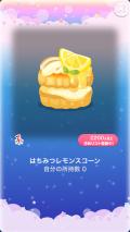 ポケコロガチャわたしのレモンキッチン(インテリア008はちみつレモンスコーン)