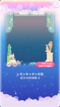 ポケコロガチャわたしのレモンキッチン(コロニー002レモンキッチンの空)