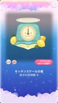 ポケコロガチャわたしのレモンキッチン(コロニー003キッチンスケールの星)