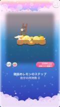 ポケコロガチャわたしのレモンキッチン(コロニー004箱詰めレモンのステップ)