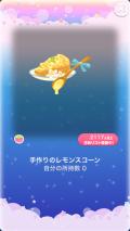 ポケコロガチャわたしのレモンキッチン(コロニー009手作りのレモンスコーン)