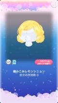 ポケコロガチャわたしのレモンキッチン(ファッション002編みこみレモンシニョン)