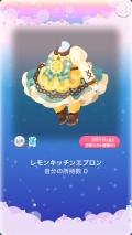 ポケコロガチャわたしのレモンキッチン(ファッション003レモンキッチンエプロン)