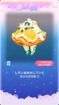 ポケコロガチャわたしのレモンキッチン(ファッション005レモンおめかしワンピ)