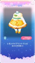 ポケコロガチャわたしのレモンキッチン(ファッション007レモンパイプリントワンピ)