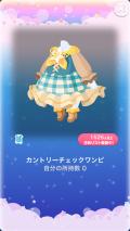 ポケコロガチャわたしのレモンキッチン(ファッション008カントリーチェックワンピ)