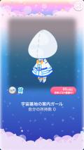 ポケコロガチャアストロオーシャン(003【ファッション】宇宙基地の案内ガール)