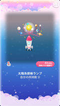 ポケコロガチャアストロオーシャン(006【インテリア】太陽系探検ランプ)