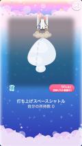 ポケコロガチャアストロオーシャン(013【小物】打ち上げスペースシャトル)