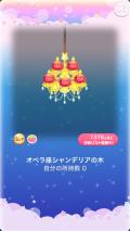 ポケコロガチャオペラ座に潜む怪人(001【コロニー】オペラ座シャンデリアの木)