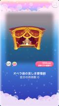 ポケコロガチャオペラ座に潜む怪人(006【コロニー】オペラ座の哀しき愛憎劇)