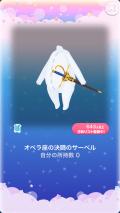 ポケコロガチャオペラ座に潜む怪人(018【小物】オペラ座の決闘のサーベル)