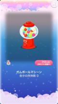 ポケコロガチャキャンディポップ(002【インテリア】ガムボールマシーン)
