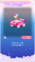 ポケコロガチャキャンディポップ(008【インテリア】ワゴンテーブル)