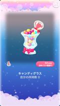 ポケコロガチャキャンディポップ(009【インテリア】キャンディグラス)