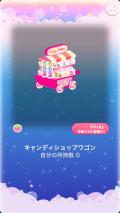 ポケコロガチャキャンディポップ(010【コロニー】キャンディショップワゴン)