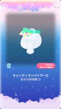 ポケコロガチャキャンディポップ(019【小物】キャンディサンバイザーG)