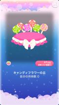 ポケコロガチャキャンディポップ(021【コロニー】キャンディフラワーの丘)