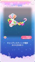 ポケコロガチャキャンディポップ(022【コロニー】キャンディスティック階段)
