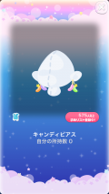 ポケコロガチャキャンディポップ(029【小物】キャンディピアス)