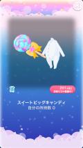 ポケコロガチャキャンディポップ(030【小物】スイートビッグキャンディ)