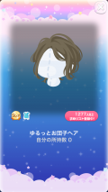 ポケコロガチャコスモスとアトリエ(002【ファッション】ゆるっとお団子ヘア)