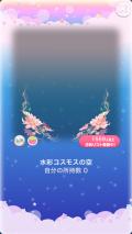 ポケコロガチャコスモスとアトリエ(003【コロニー】水彩コスモスの空)