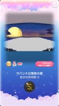ポケコロガチャサバンナ幻想夜2(002【インテリア】サバンナ幻想夜の壁)