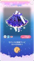 ポケコロガチャサバンナ幻想夜2(005【ファッション】サバンナ幻想夜ワンピ)