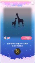 ポケコロガチャサバンナ幻想夜2(009【インテリア】宵と戯れる幻想キリン親子)