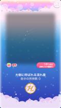 ポケコロガチャサバンナ幻想夜2(011【コロニー】大樹に呼ばれる流れ星)