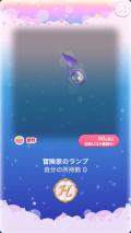 ポケコロガチャサバンナ幻想夜2(013【コロニー】冒険家のランプ)