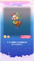 ポケコロガチャシルク・デ・アニモ(001【コロニー】クマと動物たちの曲芸の木)