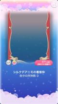 ポケコロガチャシルク・デ・アニモ(008【コロニー】シルクデアニモの看板枠)