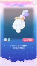 ポケコロガチャシルク・デ・アニモ(009【小物】トップスター羽飾り)
