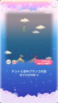 ポケコロガチャシルク・デ・アニモ(011【コロニー】テントと空中ブランコの空)