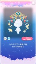 ポケコロガチャシルク・デ・アニモ(013【小物】シルクデアニモ飾り枠)