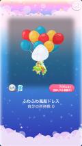 ポケコロガチャシルク・デ・アニモ(014【ファッション】ふわふわ風船ドレス)