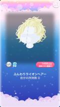 ポケコロガチャシルク・デ・アニモ(015【ファッション】ふんわりライオンヘアー)