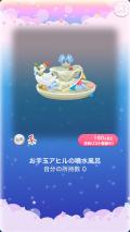 ポケコロガチャシルク・デ・アニモ(016【インテリア】お手玉アヒルの噴水風呂)