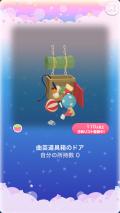 ポケコロガチャシルク・デ・アニモ(023【コロニー】曲芸道具箱のドア)