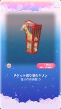 ポケコロガチャシルク・デ・アニモ(025【コロニー】チケット売り場のキリン)